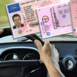 Παρατείνεται η ισχύς των αδειών οδήγησης που έχουν λήξει