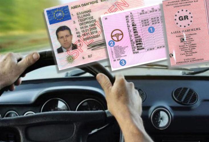 Ξεκίνησε από την Κρήτη: Μέσω internet η ανανέωση ή επανέκδοση αδειών οδήγησης