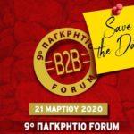Ενημερωτική εκδήλωση στο ΕΒΕΧ για το παγκρήτιο φόρουμ κρητικών προϊόντων