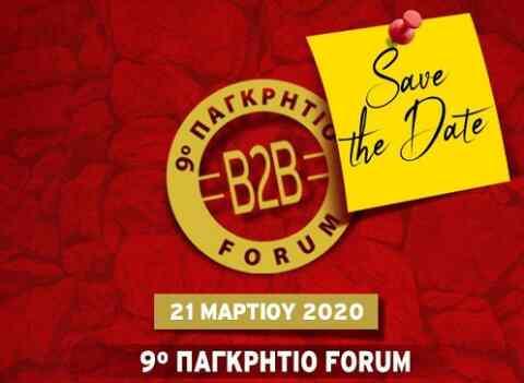 Ενημερωτική εκδήλωση στο ΕΒΕΧ για το 9ο Παγκρήτιο Φόρουμ