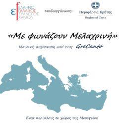 Μουσικοποιητική παράσταση από τον Ελληνο-Γαλλικό σύλλογο Χανίων
