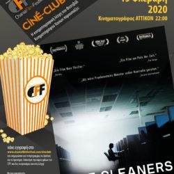 """Η ταινία """"Τhe cleaners"""" την Πέμπτη από την λέσχη του φεστιβάλ κινηματογράφου Χανίων"""