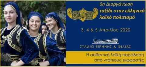 Συμμετοχή του δήμου Πλατανιά στην Έκθεση Αυτοδιοίκησης «Ταξίδι στον Ελληνικό Λαϊκό Πολιτισμό»