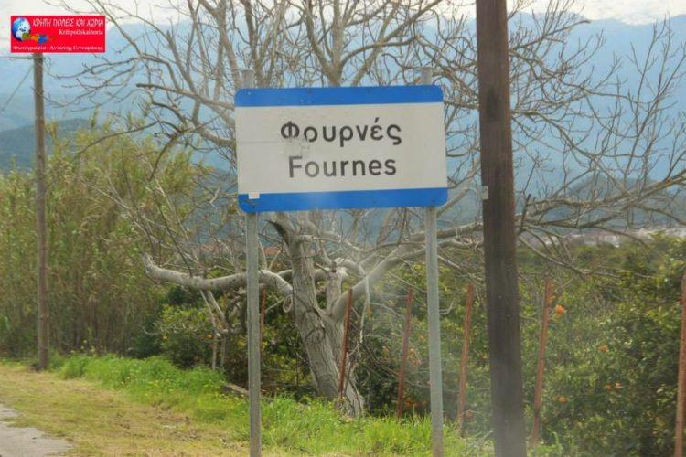 Διακοπή κυκλοφορίας στον κεντρικό δρόμο του Φουρνέ για ένα μήνα
