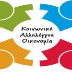 Η Κοινωνική και Αλληλέγγυα Οικονομία, παρουσιάζεται στον Αποκόρωνα