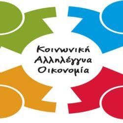 Περιφέρεια: Διαδικτυακά σεμινάρια εκπαίδευσης στην Κοινωνική και Αλληλέγγυα Οικονομία