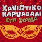 Στις 23 Φεβρουαρίου θα πραγματοποιηθεί το φετινό καρναβάλι της Σούδας