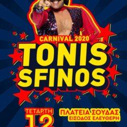 Ο Τόνι Σφηνος δίνει την Τετάρτη το έναυσμα για το φετινό καρναβάλι της Σούδας