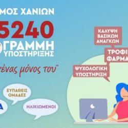 «Κανείς μόνος του» στα Χανιά, 15240 τηλεφωνική γραμμή υποστήριξης