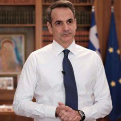 Κυρ. Μητσοτάκης: Εκτακτο δώρο Πάσχα σε γιατρούς, νοσηλευτές και υπαλλήλους πολιτικής προστασίας