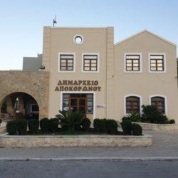 Τηλεφωνική υποστήριξη στους δημότες από τον Δήμο Αποκορώνου