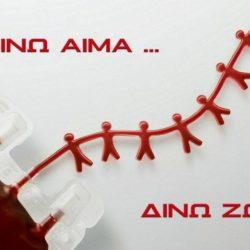 Κρήτη: Οι σταθμοί αιμοδοσίας εκτός Νοσοκομείων
