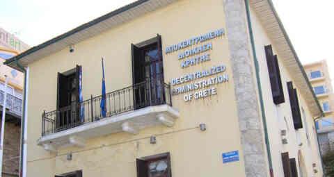 Περιορισμός ωραρίου εξυπηρέτησης στις υπηρεσίες της Αποκεντρωμένης Διοίκησης Κρήτης