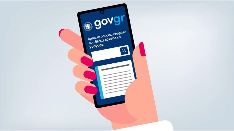 Gov.gr: Πάνω από έξι εκατ. επισκέψεις τους πρώτους 6 μήνες λειτουργίας