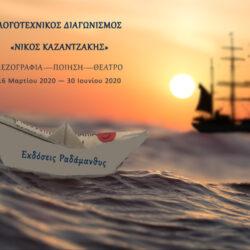 Προκήρυξη λογοτεχνικού διαγωνισμού με θέμα τον Νίκο Καζαντζάκη