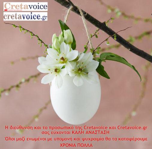 Θερμές ευχές για το Πάσχα, από την Cretavoice