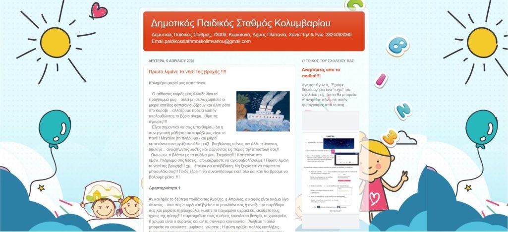 Νέα δημιουργική ιστοσελίδα για τα νήπια του Παιδικού Σταθμού Κολυμβαρίου