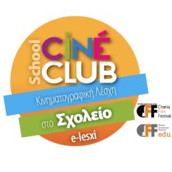 Ολοκληρώθηκε η επιμόρφωση της εκπαιδευτικής δράση e-lesxi του Φεστιβάλ Κινηματογράφου Χανίων