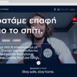 """Greece From Home"": Μια πρωτοβουλία του Υπουργείου Τουρισμού, του ΕΟΤ και της Marketing Greece με την υποστήριξη της Google"