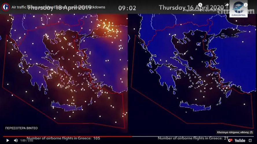 Έτσι άλλαξε ο κορωνοϊός τον ουρανό της Ευρώπης. Εντυπωσιακό συγκριτικό animation σε σχέση με πέρυσι