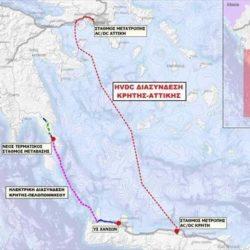 Εγκρίθηκαν οι περιβαλλοντικοί όροι για τη «μεγάλη» ηλεκτρική διασύνδεση της Κρήτης