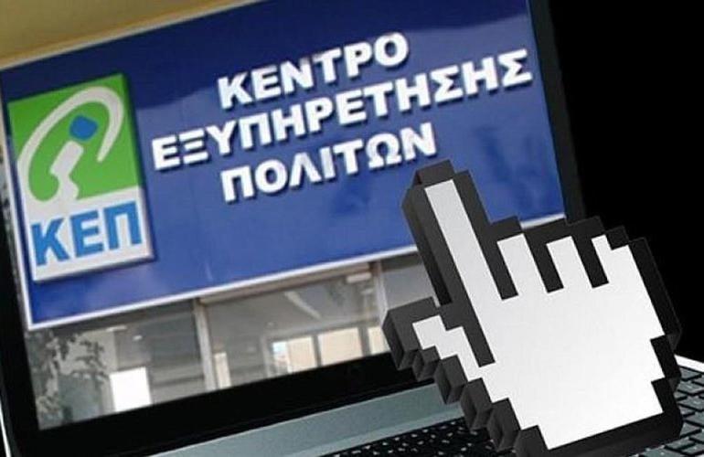 Η νέα εποχή των ΚΕΠ: Ψηφιακή θυρίδα πολιτών και online πιστοποιητικά