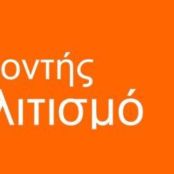 """""""Εθελοντές πολιτισμού"""" στον Δήμο Χανίων"""