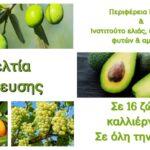 Ορθή άρδευση της ελιάς, της αμπέλου, του αβοκάντο και των εσπεριδοειδών με την αξιοποίηση νέων τεχνολογιών πληροφορικής