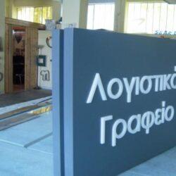 Κλείνουν από σήμερα τα λογιστικά γραφεία στα Χανιά