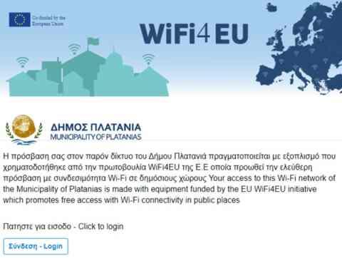 Δωρεάν wifi σε κεντρικά σημεία του δήμου Πλατανιά