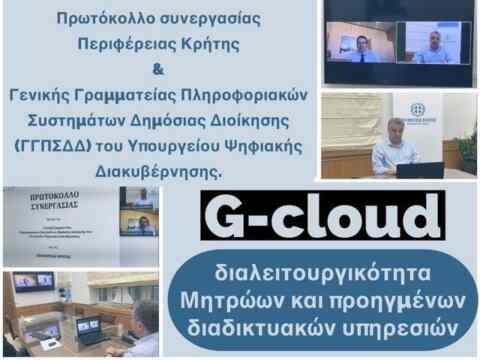 Αναβαθμίζεται ψηφιακά η Περιφέρεια Κρήτης