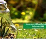 «Ευρωπαϊκή Εβδομάδα Βιώσιμης Ενέργειας 2020» με την συμμετοχή της Περιφέρειας Κρήτης