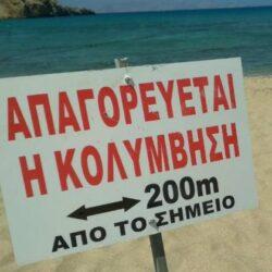 Σε ποιες ακτές των Χανίων δεν επιτρέπεται η κολύμβηση
