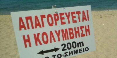 Σε ποιες περιοχές των Χανίων δεν επιτρέπεται η κολύμβηση