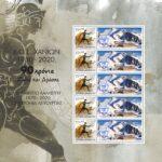 Ορειβατικός Χανίων: Ενενήντα χρόνια ζωής και δράσης. Παρουσίαση αναμνηστικού γραμματοσήμου των ΕΛ.ΤΑ.