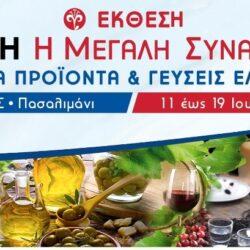 Από τις 11 μέχρι τις 19 Ιουλίου, η καρδιά της Κρήτης θα κτυπά στο Πασαλιμάνι