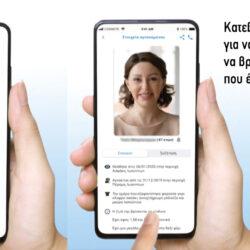 «Missing Alert App»: Η νέα καινοτόμα εφαρμογή που βοηθά στον εντοπισμό αγνοουμένων