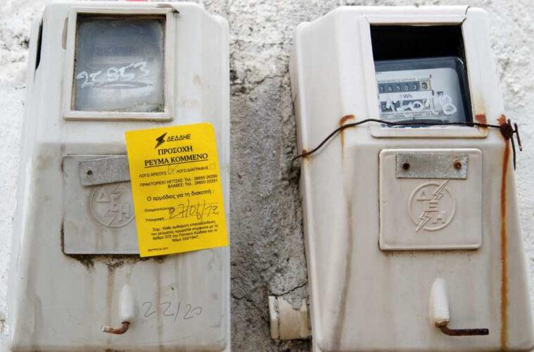 Όροι και προϋποθέσεις για ένταξη στο πρόγραμμα επανασύνδεσης ρεύματος