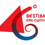 """Το πρόγραμμα του 46ου Φεστιβάλ """"ΚΝΕ-Οδηγητή"""" στα Χανιά"""