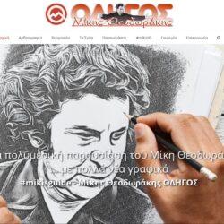 """Στον """"αέρα"""" η νέα ιστοσελίδα για την ζωή και το έργο του Μίκη Θεοδωράκη"""