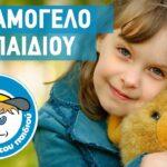 «Το Χαμόγελο του Παιδιού» υποστήριξε 44.281 παιδιά και τις οικογένειές τους κατά το Α' εξάμηνο του 2020