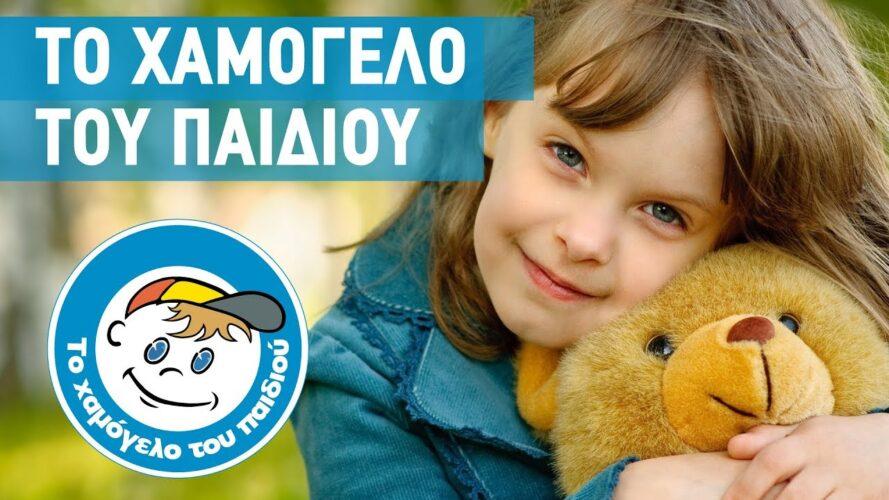 Υπογραφή Συμφώνου Συνεργασίας μεταξύ Περιφέρειας Κρήτης και Συλλόγου «Το Χαμόγελο του Παιδιού»