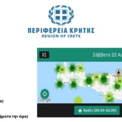 Δείτε μέσω εφαρμογής για κινητά, ποιες περιοχές της Κρήτης έχουν τα περισσότερα κουνούπια