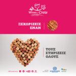 Νέα διαφημιστική καμπάνια για την στήριξη του κρητικού Αμπελώνα