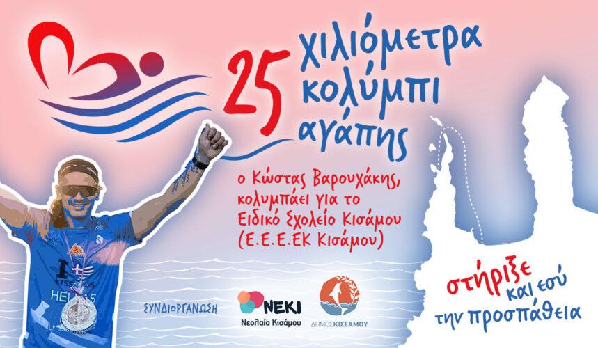 Είκοσι πέντε χιλιόμετρα κολύμπι αγάπης για το Ειδικό Σχολείο Κισάμου