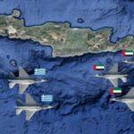 Αεροναυτική άσκηση με Ηνωμένα Αραβικά Εμιράτα και Αίγυπτο γύρω από την Κρήτη