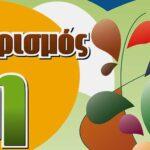 Οι εκδηλώσεις που ματαιώνονται στον δήμο Πλατανιά
