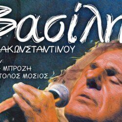 Ακυρώνεται η συναυλία του Βασίλη Παπακωνσταντίνου στα Χανιά
