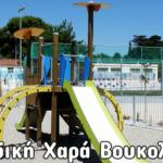 Δεκατρείς νέες παιδικές χαρές δημιουργήθηκαν σε χωριά του δήμου Πλατανιά (φωτό)