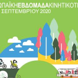 Συνεχίζονται οι δράσεις του Δήμου Χανίων για την Ευρωπαϊκή Εβδομάδα Κινητικότητας